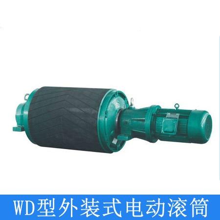 WD型外装式电动滚筒 专业生产厂家 品质保证