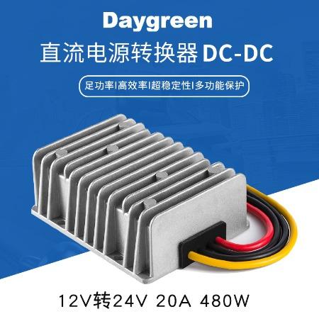 12V转24V升压转换器 20A 12V升24V车载柴暖电源适配器