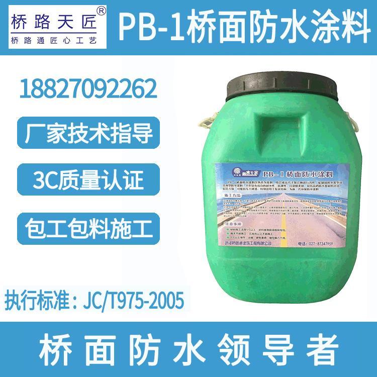 贵州贵阳「PB聚合物改性沥青防水涂料」桥面防水施工
