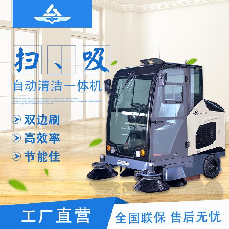 风向标扫地机厂家 全封闭扫地机FS-1900电动扫地车 全封闭扫地车