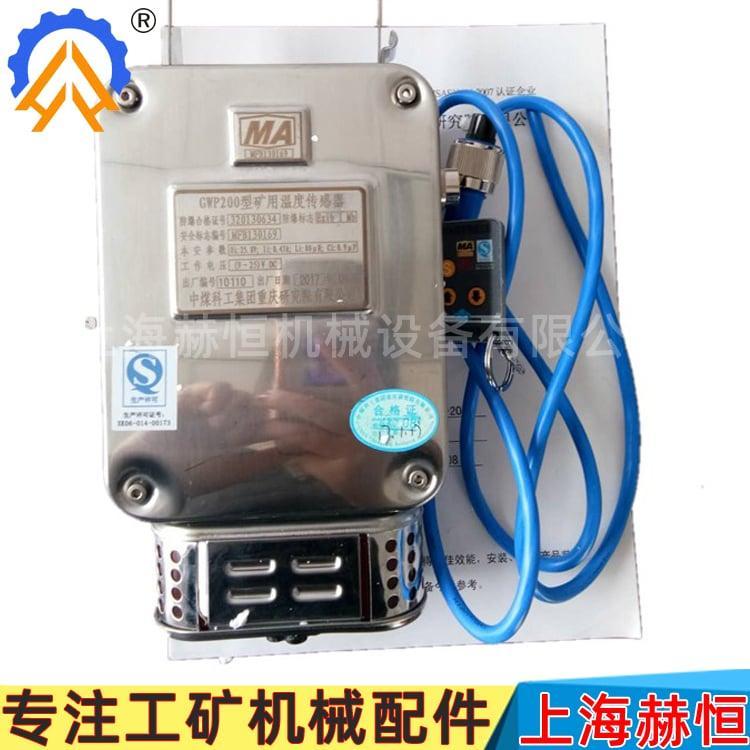 掘进机配件矿山用GJC4(B)甲烷/瓦斯传感器