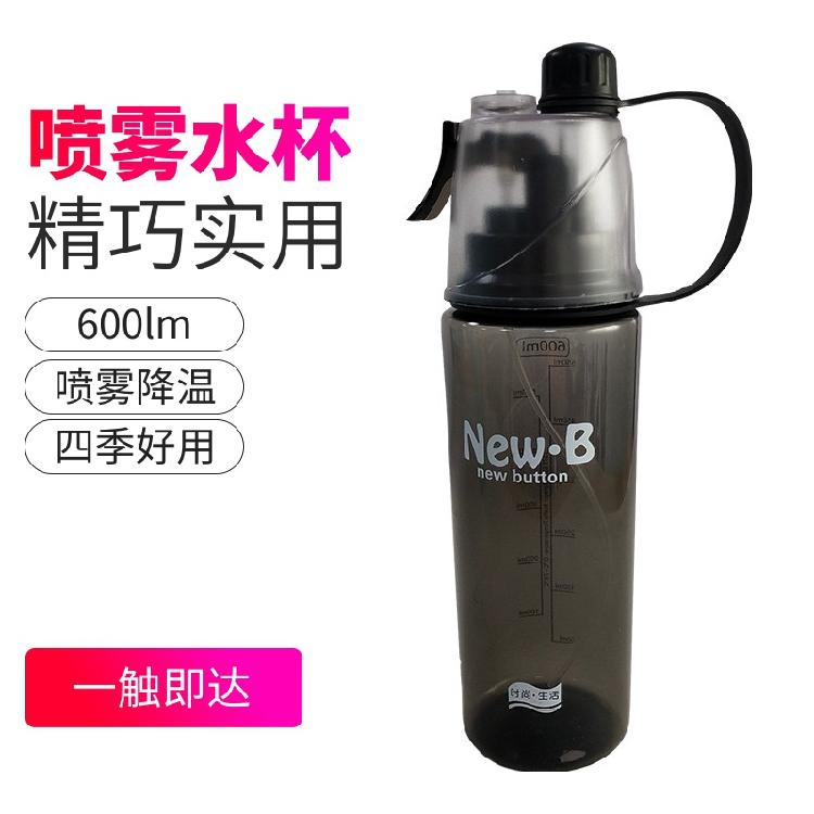 多功能学 生喷雾水杯便携骑行塑料水壶男女户 外健 身杯子大容量运动