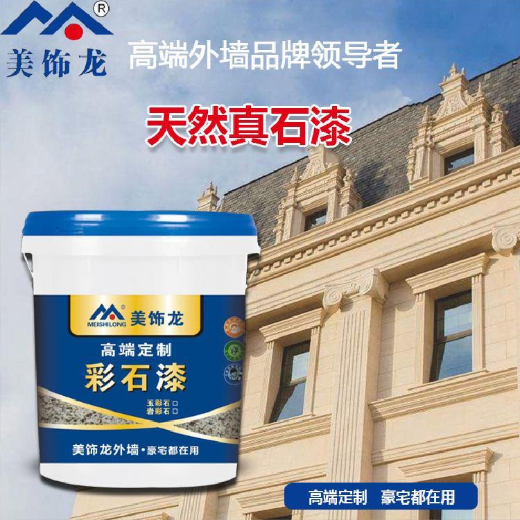 外墙多彩真石漆批发 多彩真石漆厂 美饰龙 多彩真石漆生产厂家