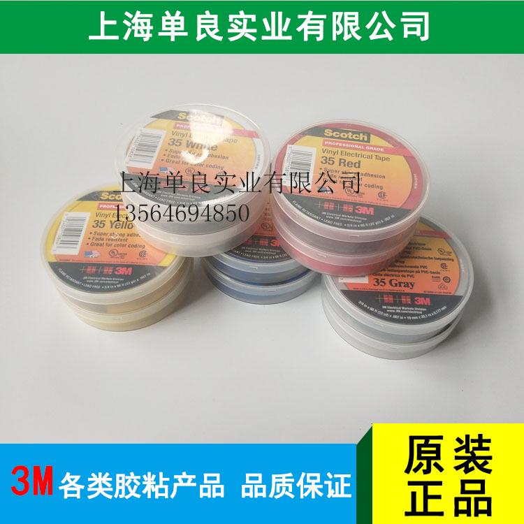 3M Scoth 35# PVC胶带,绝缘胶带,电工胶带,电气胶带