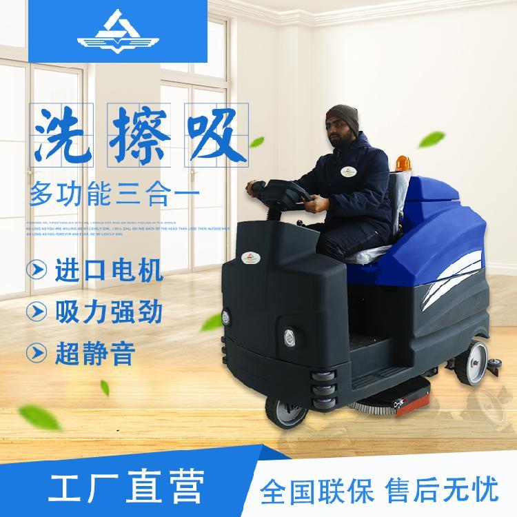 FXB大型驾驶式洗地机FX-C350保洁公司洗地机洗地车厂家定制