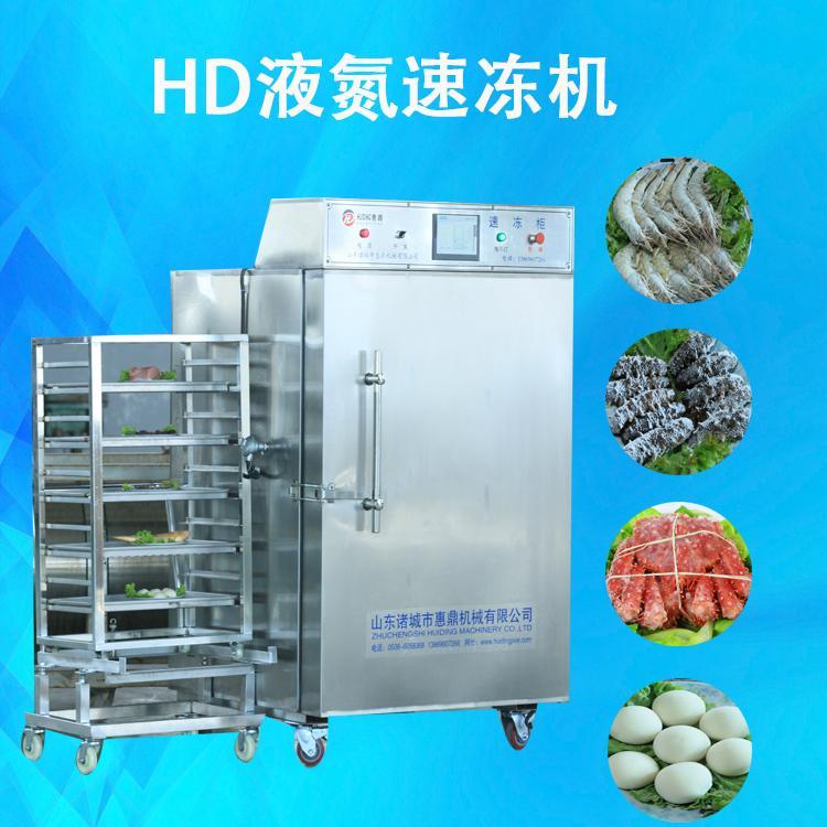 液氮速冻机/柜