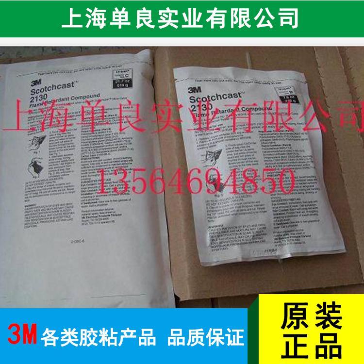 上海单良 3M Scotchcast 2130聚氨酯电缆修补胶 胶合效果高效粘合  厂家专业直销