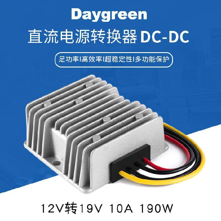 12V转19V小功率升压器 10A 直流转换模块 德格林 直流转换器 笔记本电源