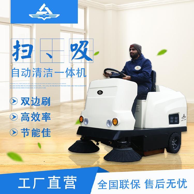 FXB风向标扫地机驾驶式扫地机FS-1460 风向标扫地车驾驶式