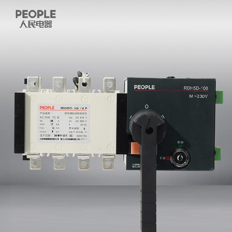 RDH5D双电源自动转换开关
