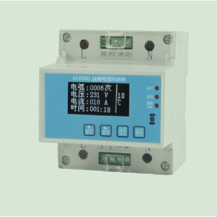 上海安上 故障电弧探测器 AFD501 监测单相220V三相400V电气线路故障电弧
