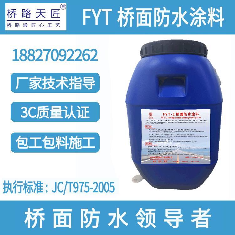 桥面防水施工,供应「贵州」fyt桥面防水涂料