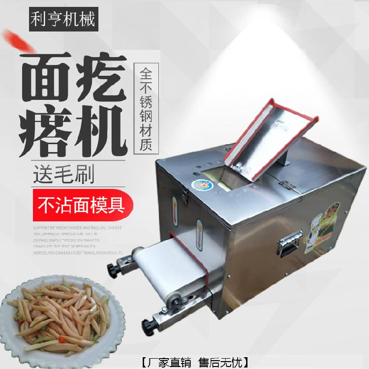 厂家直供老汤面疙瘩机器面鱼机莜面鱼鱼机面疙瘩机拨鱼子机剪刀面机