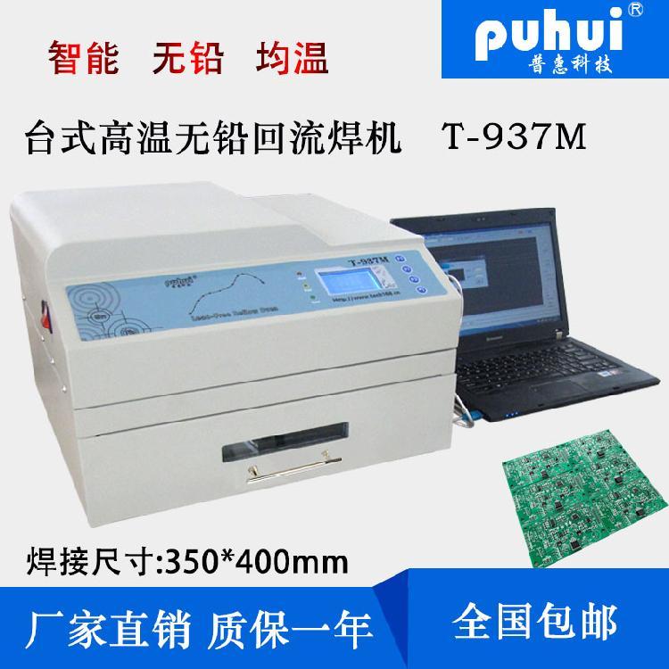 回流焊机器T937M普惠台式高温无铅回流焊PCB板焊接厂家