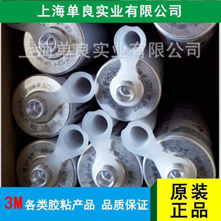 车体密封胶,聚氨酯密封胶,3M540(灰色,白色,黑色三种颜色)
