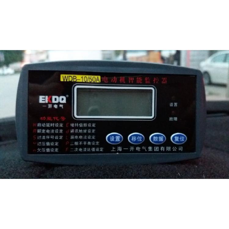 上海一开数显智能电动机监控器  JDB-LQ+800/5综合电动机保护器