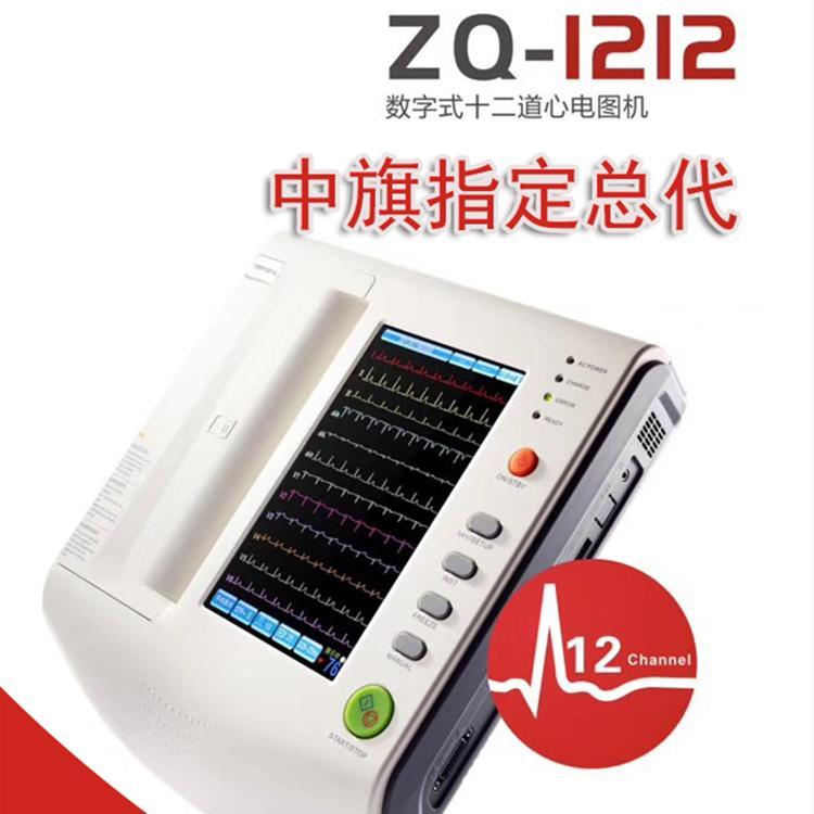 供应中旗ZQ-1212 1203 1206  数字式十二道心电图机