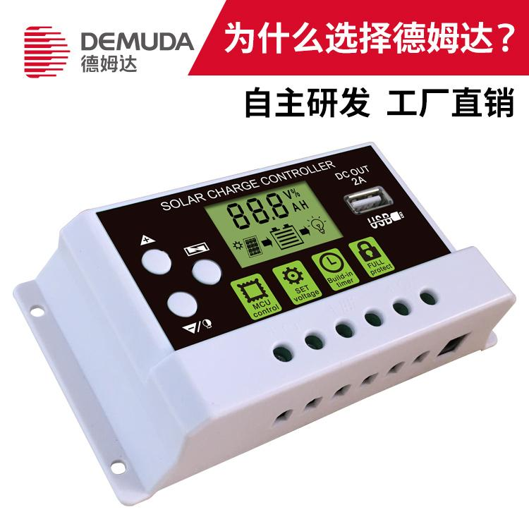 pwm太阳能控制器30A 太阳能锂电池充放电控制器 2AUSB充电口