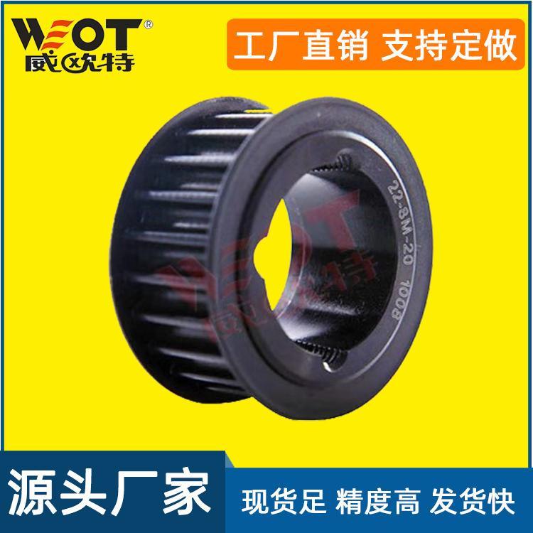 郑州同步带轮定制_工厂直销-锥套式同步带轮-威欧特
