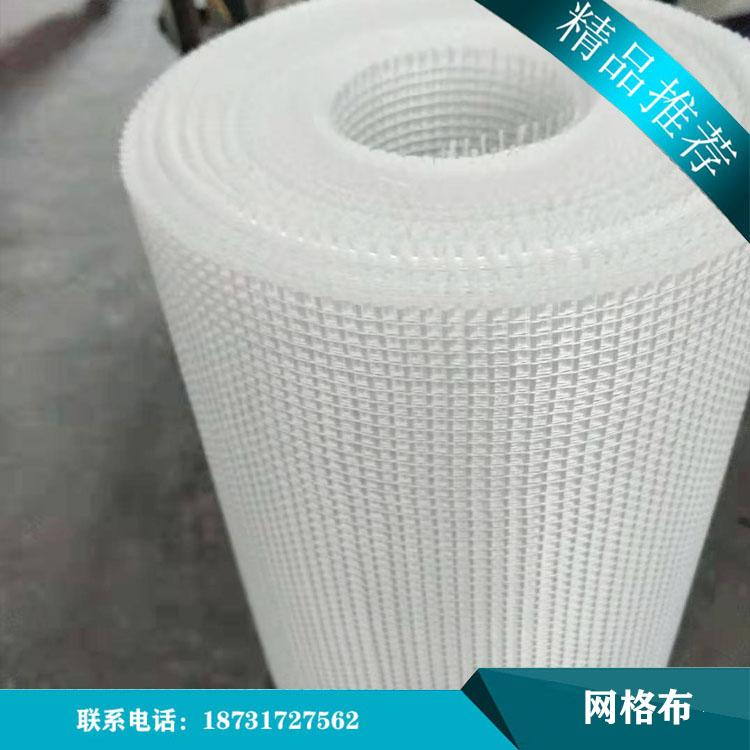 网格布厂家 耐碱 玻璃纤维布网格布  网格布批发 中碱外墙网格布