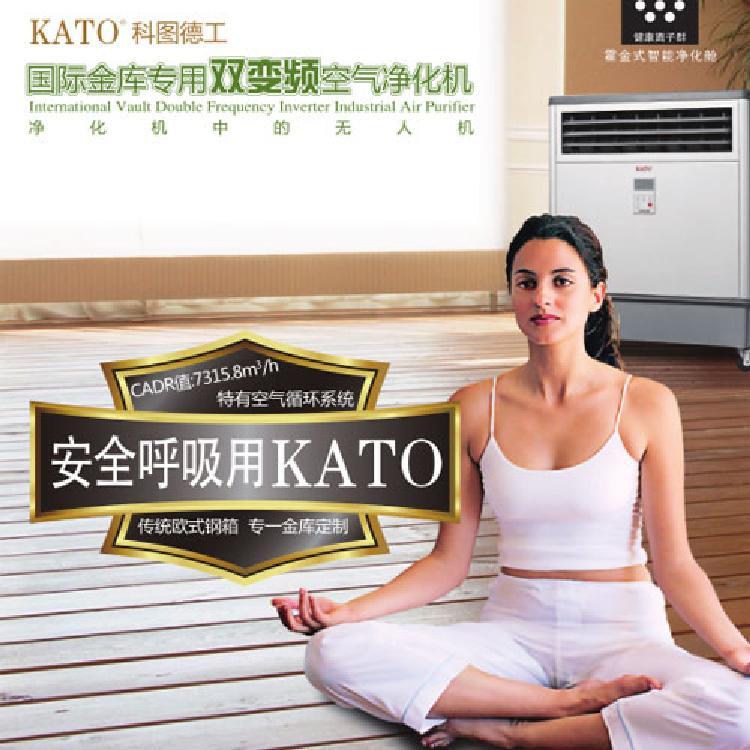 集千种效果为一身:机送机!银行新空气净化系统-KATO除味专家空气净化器,银行卡部、人力资源部专用