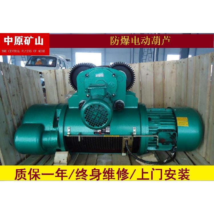 防爆电动葫芦 厂家直销 质量保证 终身维修