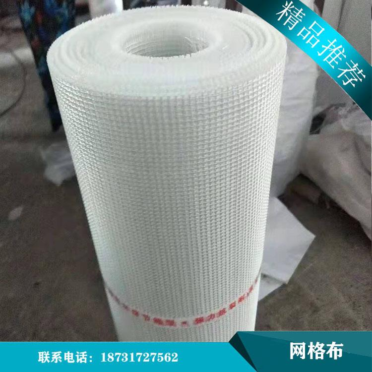 厂家批发 保温 外墙网格布  中碱玻璃纤维网格布