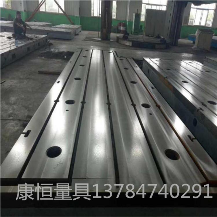加厚铸铁平板 康恒量具 落地镗床加工工作台 泊头铸造厂家直销 装配平台