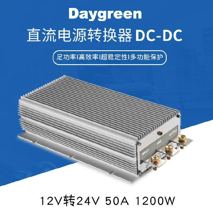 德格林 房车电源12V转24V升压模块 50A  24V直流变频空调电压调节器转换器