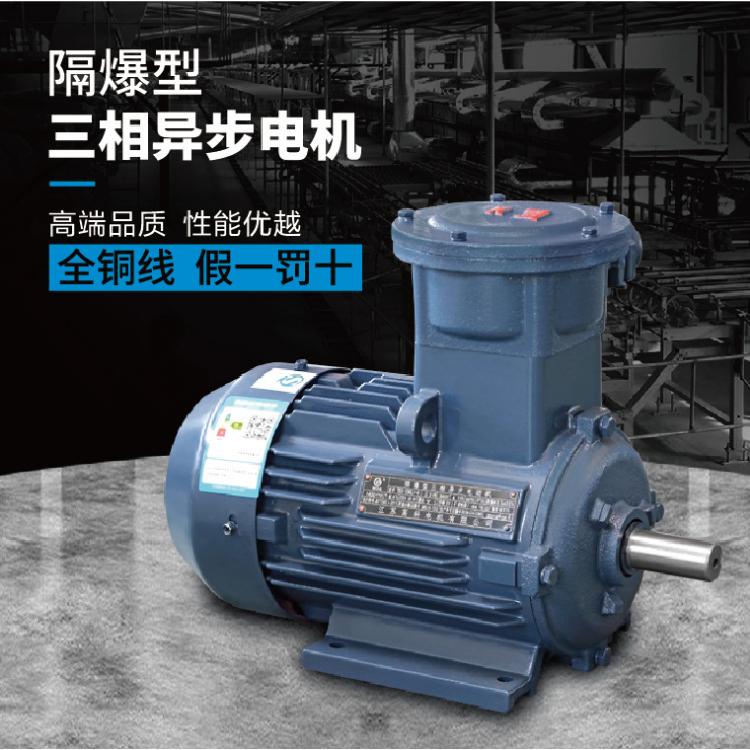 YB3系列7.5KW4极防爆电机/变频防爆电机