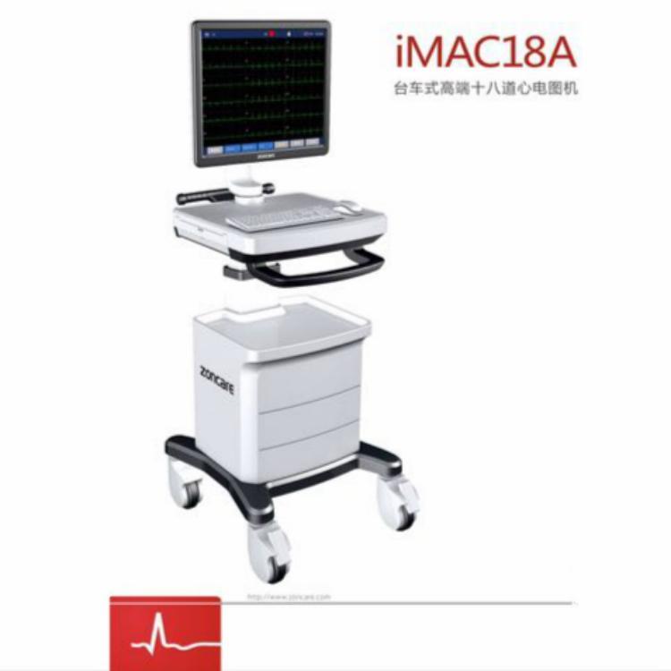 供应中旗iMAC18A数字式多道心电图机 台车式高端十八道心电图机