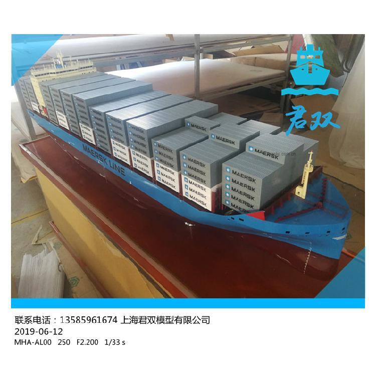 专业集装箱船 海洋船舶海工海事模型定制- 展示展会模型 制作-设计-生产厂家上海君双模型