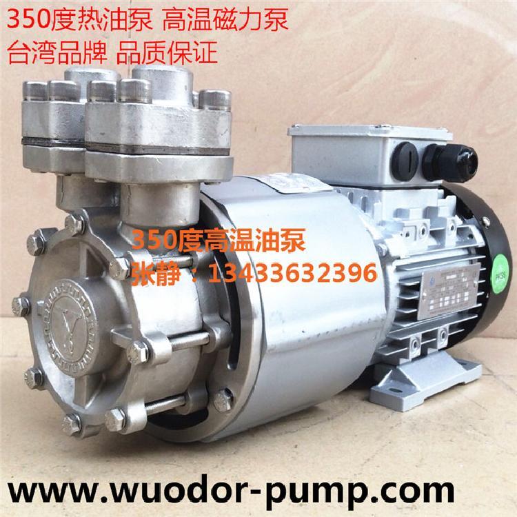高温磁力导热油泵 YS-MAPAW1100泵 350度高温油泵 模温机高温马达
