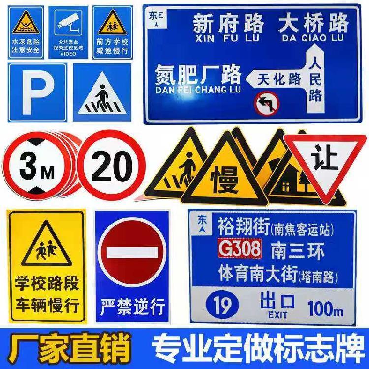 厂家订做交通标志牌 道路指路牌 铝板反光牌 城市路牌 服务区标志牌