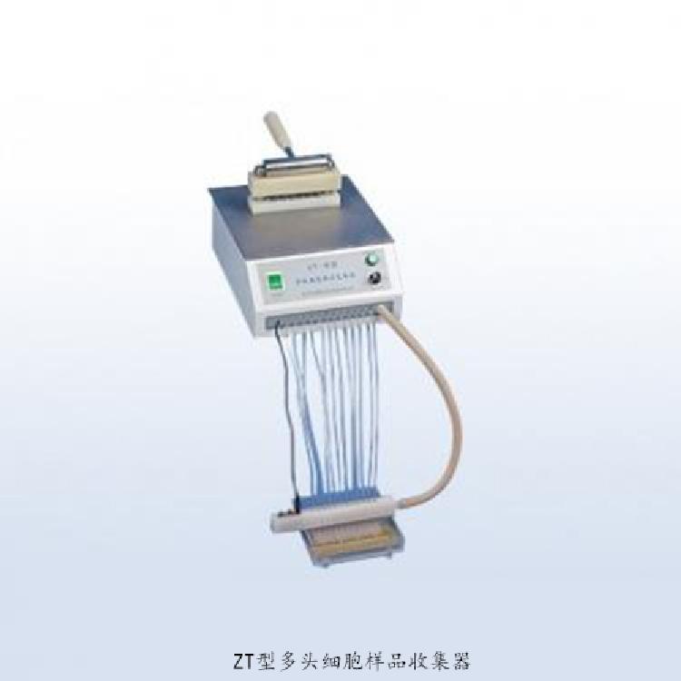 绍兴卫星-多头细 胞收集器 ZT-II型 全血细 胞收集器 一次性收集和洗涤12个样品双重功能