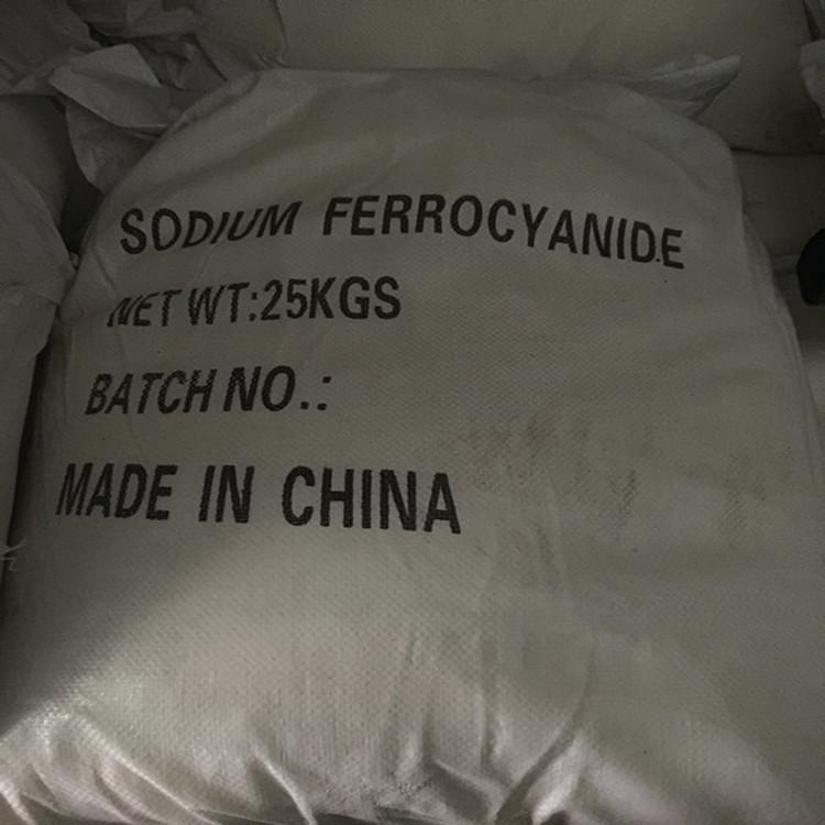 济南黄血盐钠  优质黄血盐钠厂家批发价格
