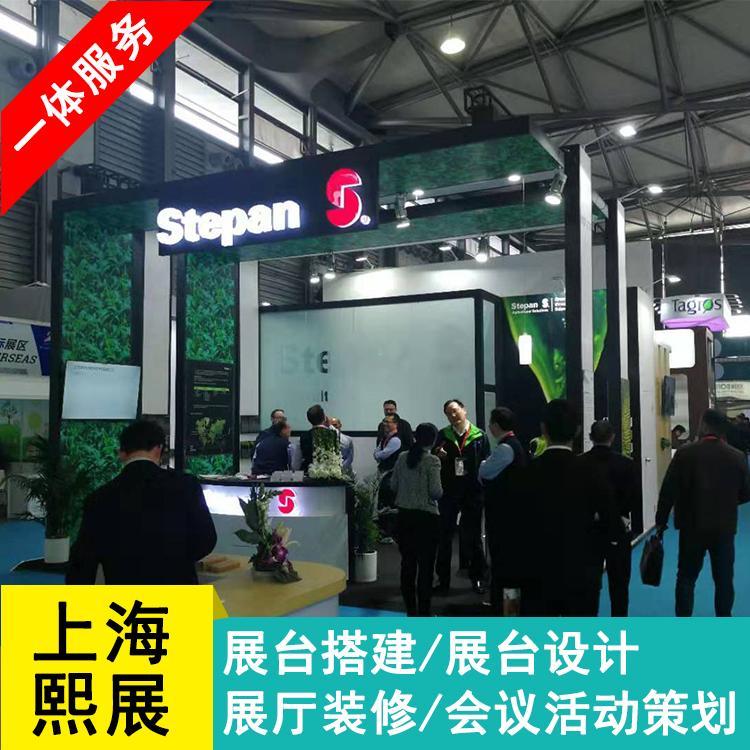 Xizhan/熙展 化工展设计搭建 展厅展位设计搭建 展台制作装修服务