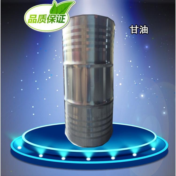厂家价格现货供应直销 工业级甘油(丙三醇) 丙三醇甘油
