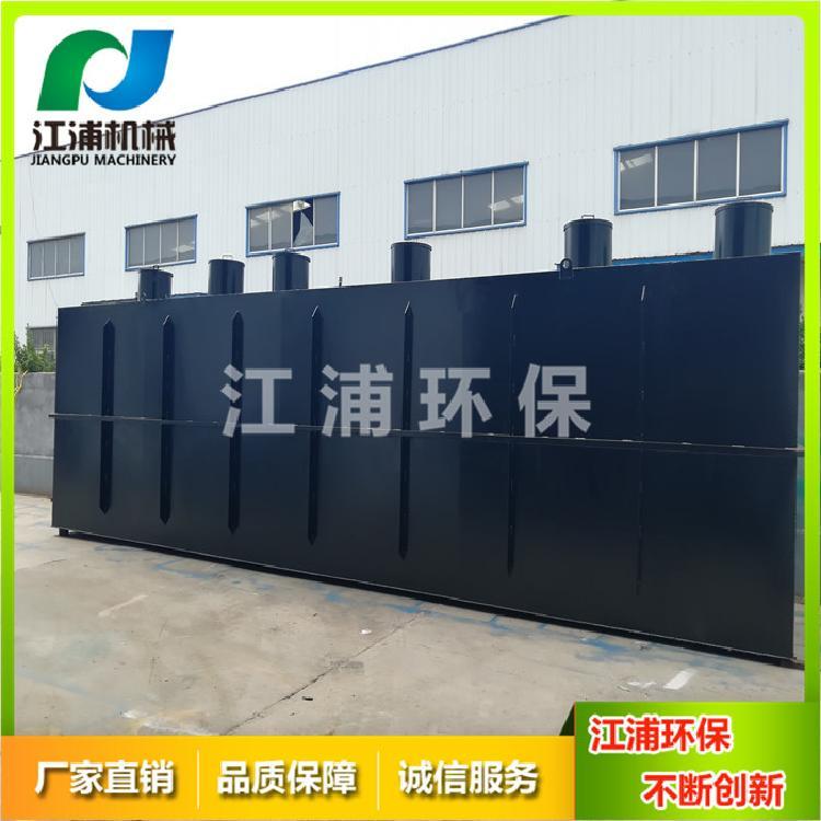 地埋式污水处理设备  养殖场污水处理  江浦机械
