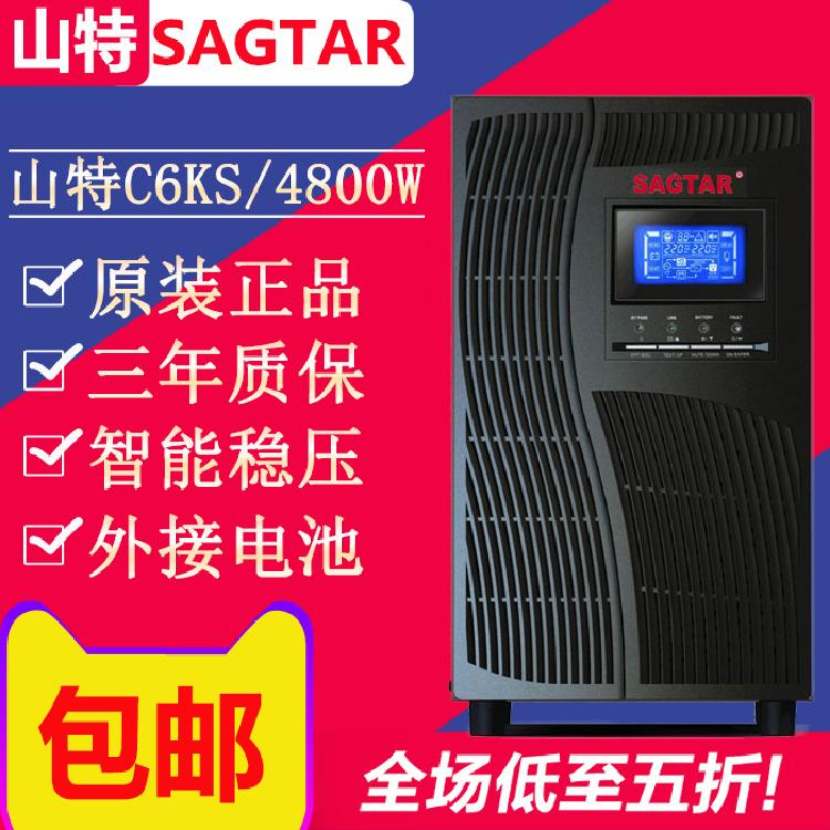 美国山特UPS电源C6KS 6KVA/4800W 长机备用电源 监控 防断电电源