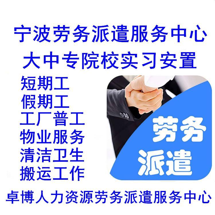 宁波诚信劳务派遣机构  正规劳务工输送 余姚卓博人力资源有限公司