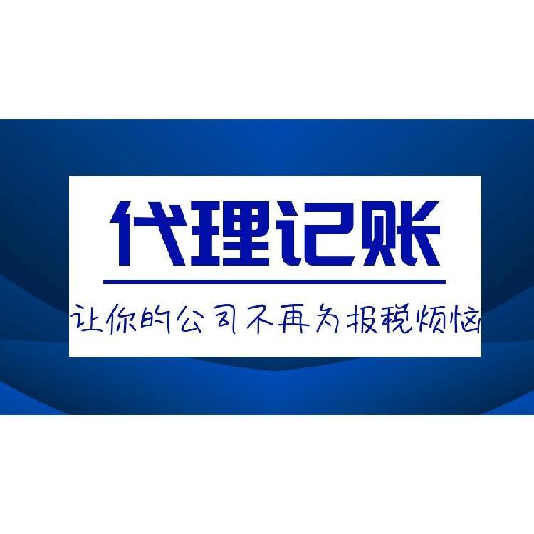 南京代理记账 南京市代理记账机构 外贸公司代账 老会计代账 出口退税