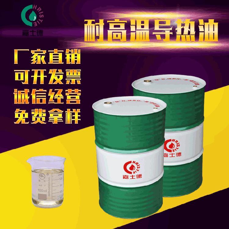 苏州导热油模温机油热煤油 高温导热油 锅炉导热油品质保证