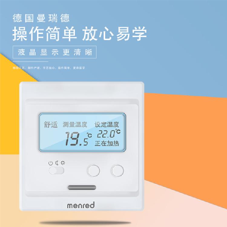曼瑞德温控器menred水地暖温控器开关智能自动控制系统可调价温度