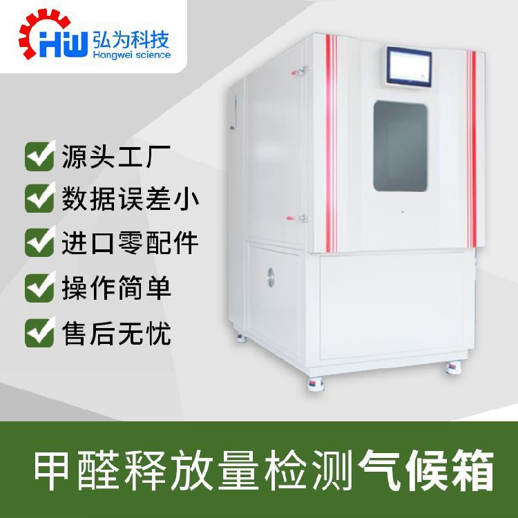 济南弘为厂家直销甲醛释放量检测用一立方米气候箱