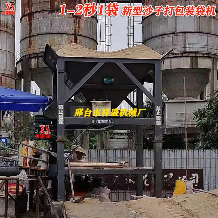 厂家定制沙土装袋机 单料斗沙土装袋机 石子灌包机