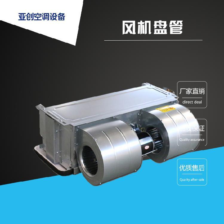 厂家直销卧式暗装风机盘管 优质高效风机盘管 品质卓越