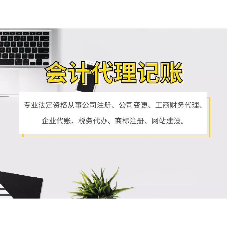 南京代理记账 纳税申报 公司注册