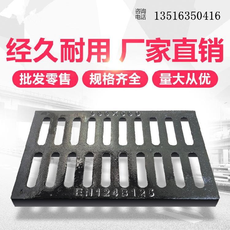 重型铸铁沟盖板 400*600重型球墨铸铁雨水篦子 可过重车 轻型铸铁雨水篦子