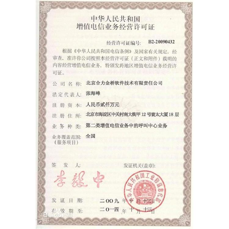 互联网药品信息服务资格证申报办理